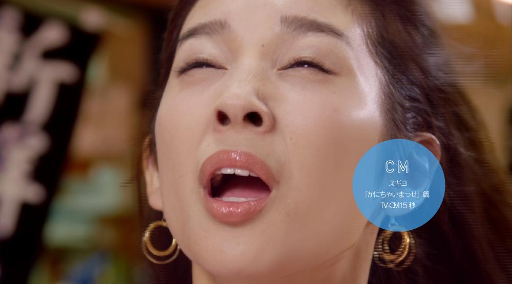 スギヨ「かにちゃいまっせ」篇 TV-CM15秒