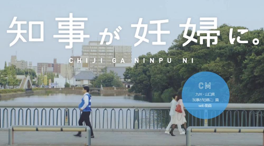 九州・山口県「知事が妊婦に」篇 web動画