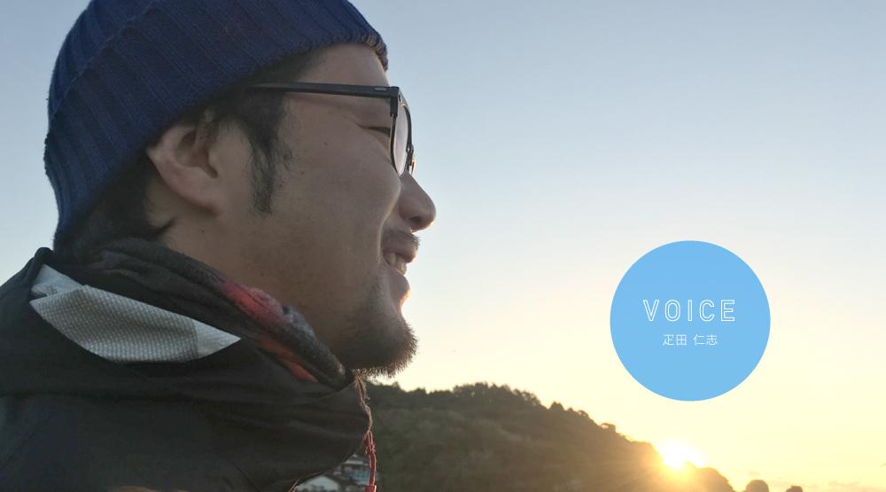 VOICE 疋田