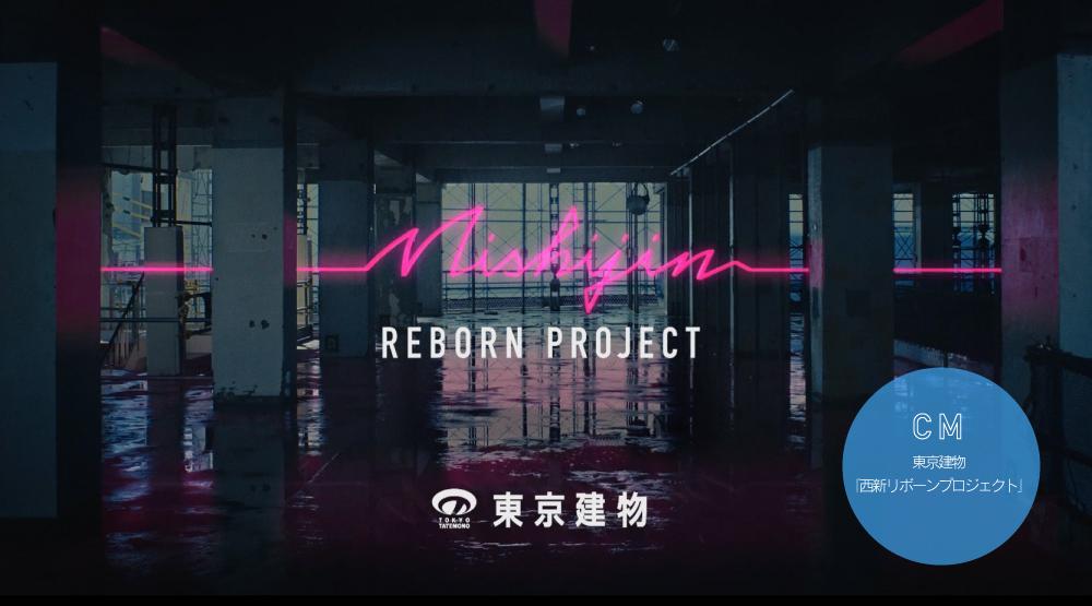東京建物「西新リボーンプロジェクト」