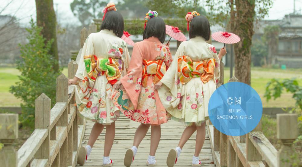 柳川市 SAGEMON GIRLS