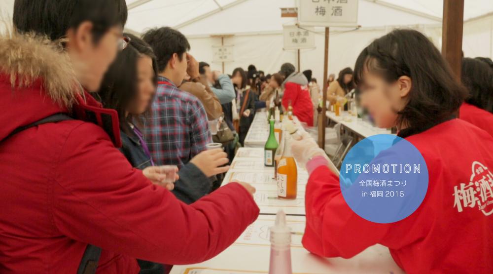 全国梅酒まつり in 福岡2016