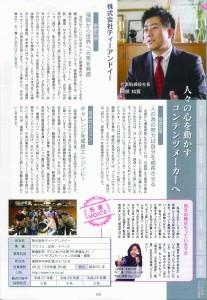 ふくおかHOTカンパニー100選-1