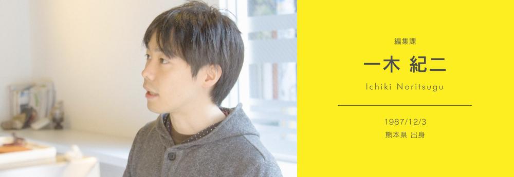 ichiki_noritsugu_h4