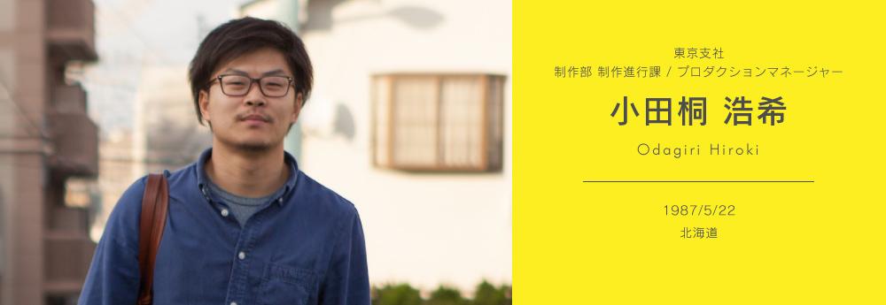 odagiri_hiroki_h4