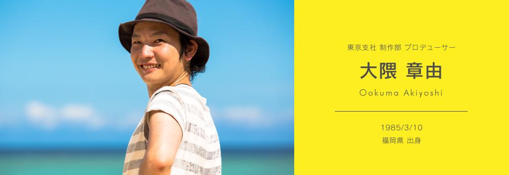 ookuma_akiyoshi_h4