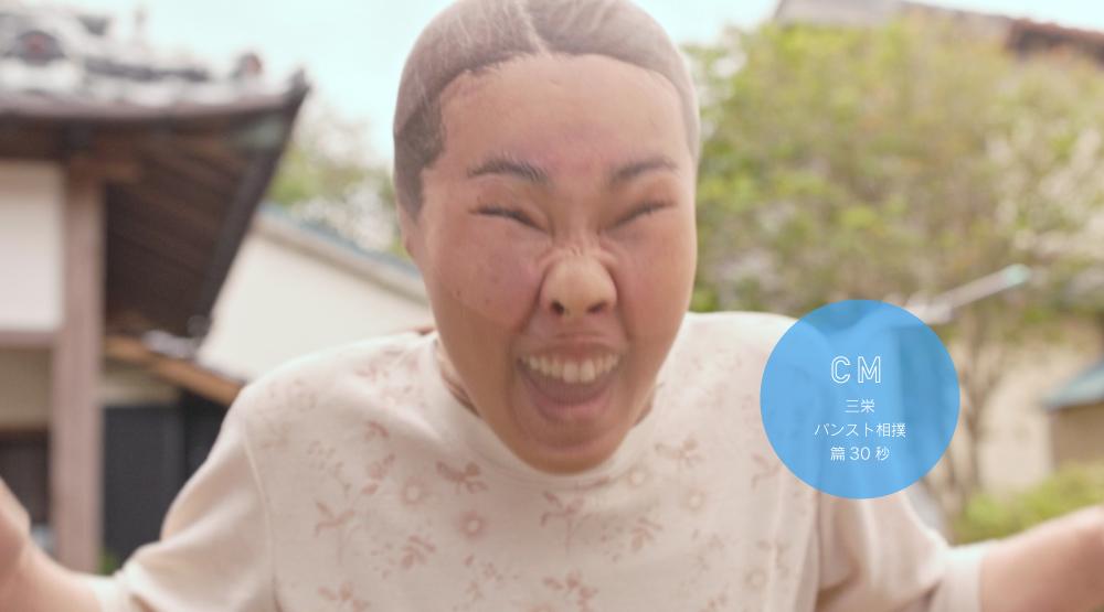 三栄パンスト相撲篇30秒