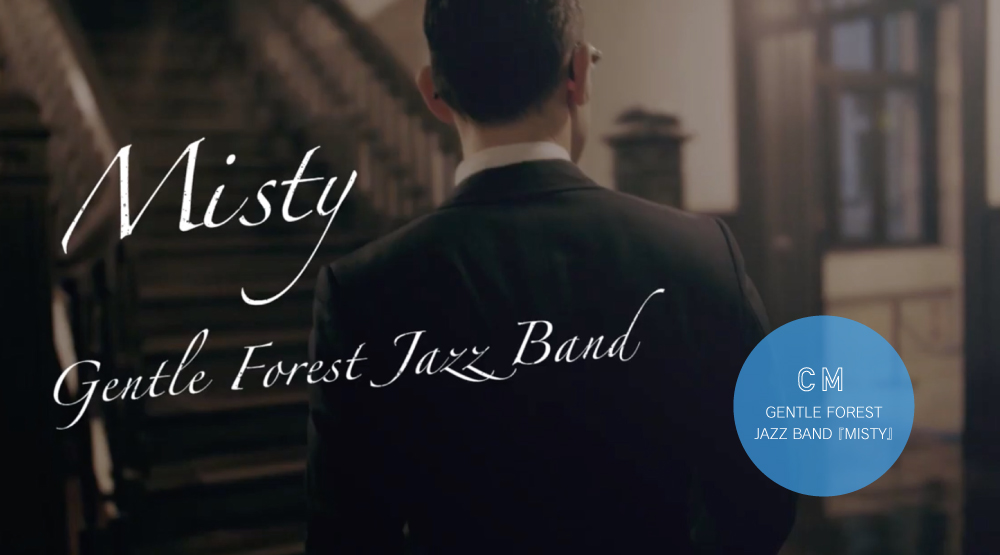 GENTLE FOREST JAZZ BAND 『MISTY』