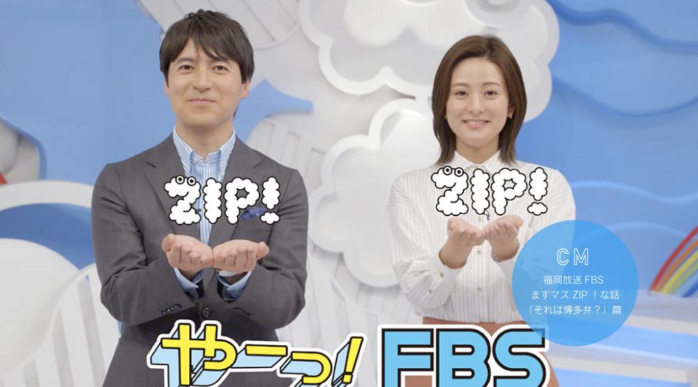 福岡放送FBSますマスZIP!な話「それは博多弁?」篇